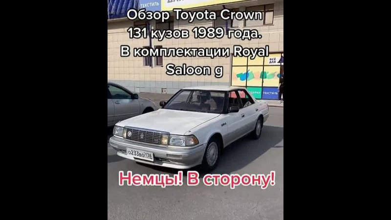 Обзор Toyota Crown 131 кузов