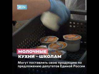 молочный кухни - школам