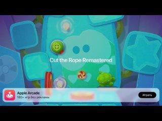Cut the Rope в подписке Apple Arcade