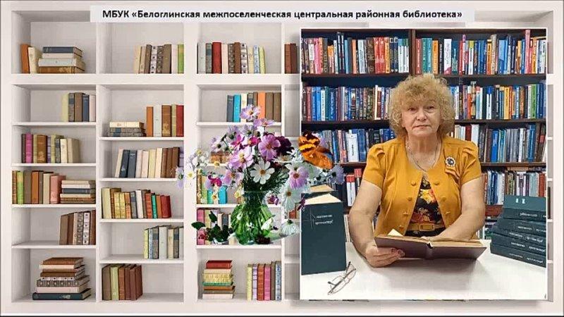 Видео от Белоглинская районная библиотека