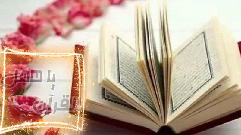 يا حامل القرآن أجمل حالات واتس أب عن حفظ القرآن أناشيد عن القرآن مقاطع محفزة لحفاظ القرآن 720P HD mp4