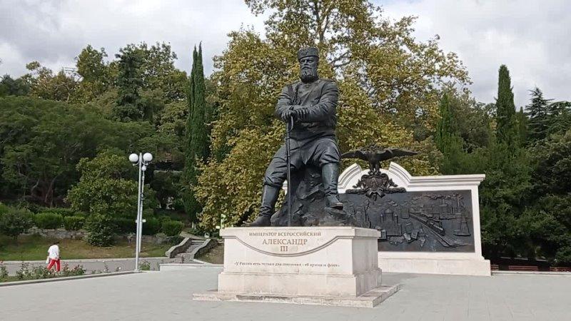 Сентябрь 2021 Памятник Александру третьему в Ливадии