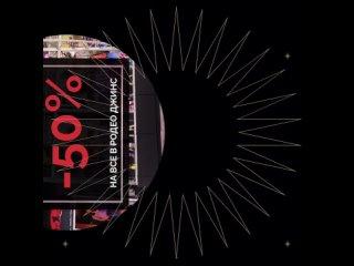 Видео от Родео-Джинс, официальный магазин