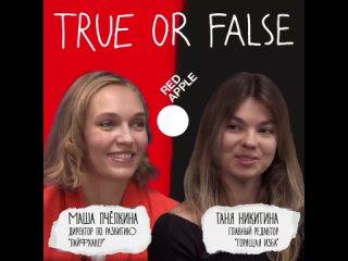 Спецпроект Red Apple True or False: Лайфхакер VS Горящая изба