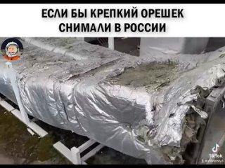 Если бы крепкий орешек снимали в России