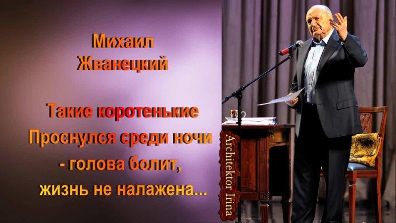Михаил Жванецкий Проснулся среди ночи голова болит жизнь не налажена