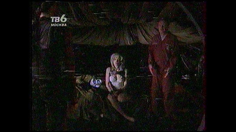 Сериал LEXX 2 сезон 1 серия Мантрид ТВ6 Москва 03 12 1998
