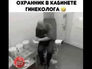 Охранник в кабинете гинеколога! ))