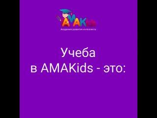 Видео от Академия развития интеллекта AMAKids