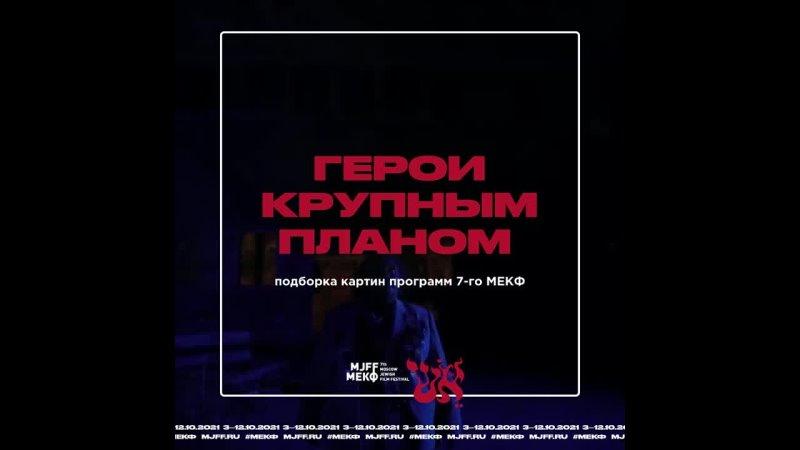 Видео от Московский еврейский кинофестиваль