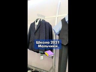 Школа 2021 Мальчики.mp4