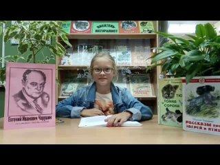 """Кассина Арина читает отрывок из рассказа Е.И.Чарушина """"ГЛУПЫЙ МАЛЬЧИШКА"""""""