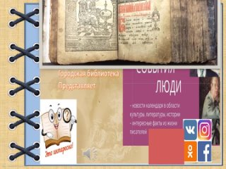 Видео от Городскаи Библиотеки