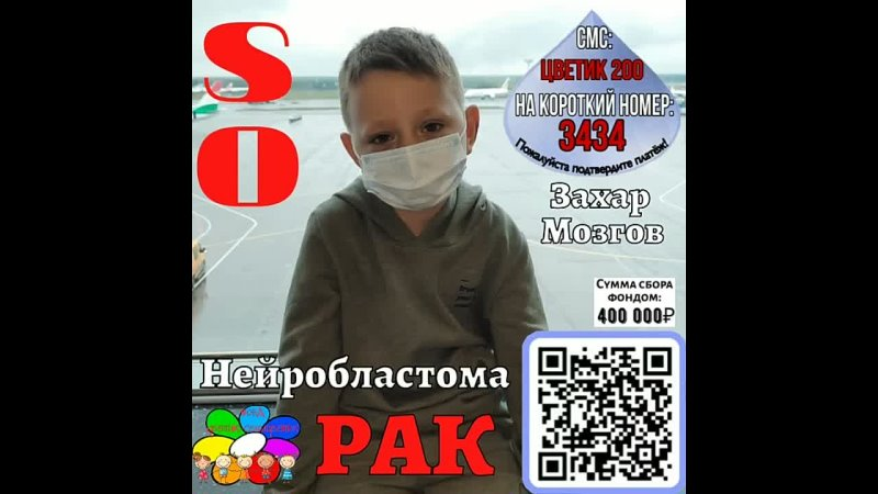 Видео от Благотворительный фонд ЦВЕТИК СЕМИЦВЕТИК
