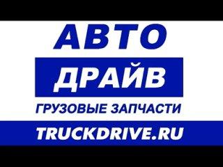 Грузовые запчасти АвтоДрайв kullanıcısından video