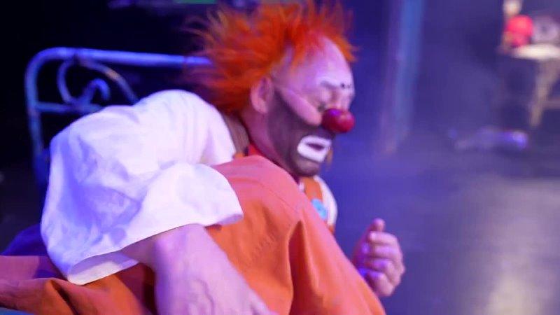 Максим Леонидов Рыжий клоун
