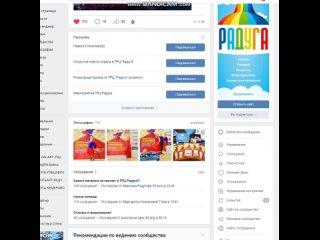 РАДУГА РУБЦОВСК kullanıcısından video