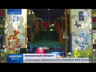 Детские и игровые площадки Симферополя проверят на соответствие нормам