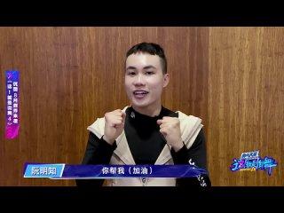 [Street Dance of China 4] Мин Чжи (Minh Camine)