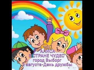 """Видео от Частный детский сад """"Алиса в стране чудес"""""""