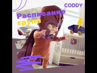 Видео от CODDY - программирование для детей | Симферополь