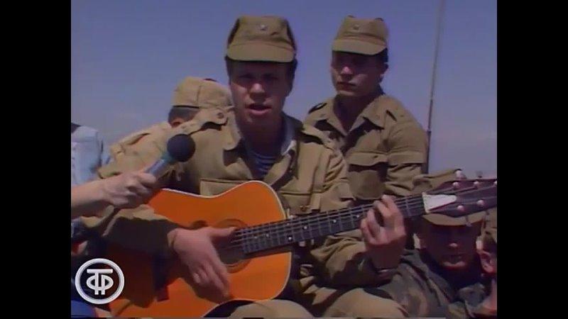 Когда поют солдаты в Афганистане 1988