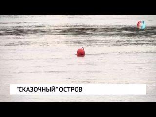 """""""Сказочный"""" остров"""