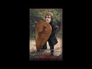 Джордж Мартин – «Песнь Льда и Огня». Книга 3 «Буря мечей». Часть 2. Читают Елена и Дмитрий Полонецкие