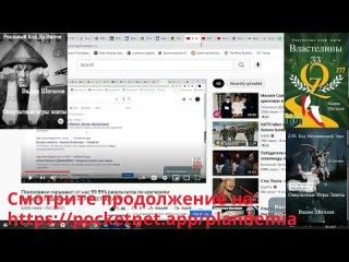 Вадим Шегалов.PLANDEMIANEWS Как поисковики создают информационный пузырь вокруг нас. Продолжение на