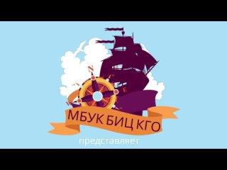 Центральная библиотека г. Кушва kullanıcısından video