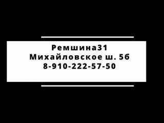 Автосервис Ремшина31