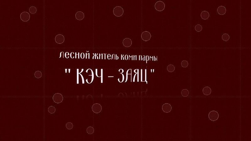 Видео от Дом культуры с Усть Вымь