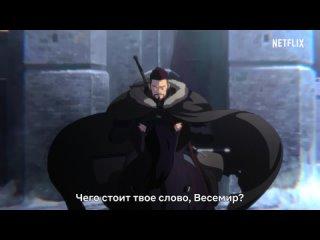 Ведьмак Кошмар волка — Русский трейлер (2021)