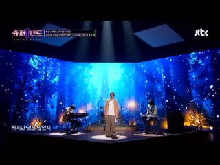 SuperBand2 | 슈퍼밴드2 EP06. Kim Hangyeom, Yang Jang Semin, Yubin, Kim Junseo - When My Loneliness Calls