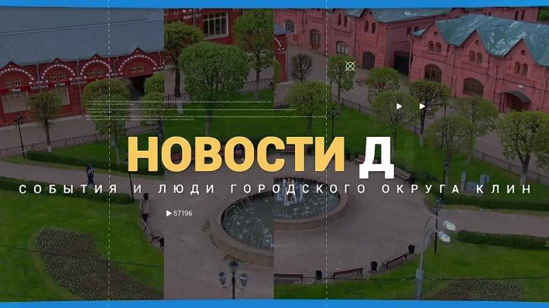 Видео от ТВ ПОИСК Клинское телевидение