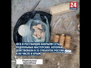В Крыму и ещё 24 субъектах РФ накрыли сеть нелегальных оружейных мастерских