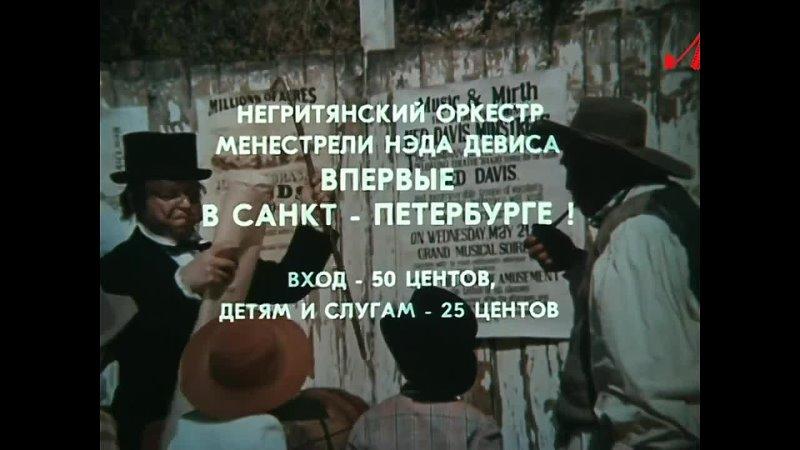 Приключения Тома Сойера и Гекльберри Финна 1981 Городок Санкт Петербург