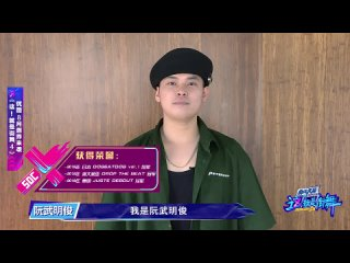[Street Dance of China 4] Нгуен Ву Минь Туан (MT-POP)