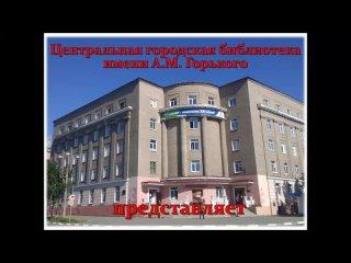 Video by Центральная городская библиотека им.А.М.Горького