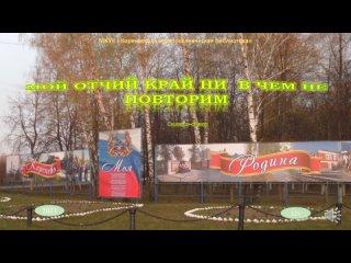 Видео от Сотрудник-Библиотеки Коренево