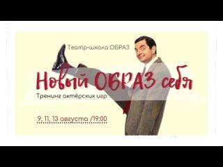 """Афиша Тренинга актёрских игр """"Новый образ себя"""""""