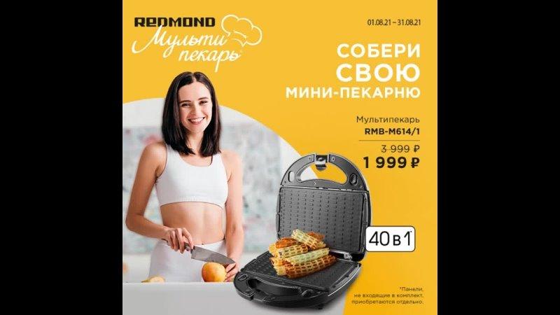 ☀️ Скидка 50% на Мультипекарь REDMOND M614 1 до конца августа