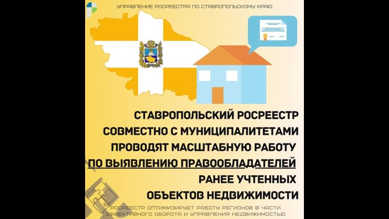 Видео от Управление Росреестра по Ставропольскому краю