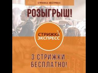 3 стрижки бесплатно!!! (1)