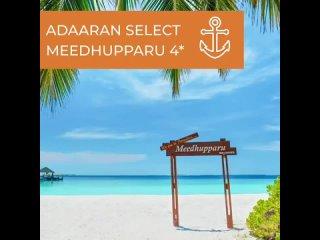 Adaaran Select MeedhupparuАх, как прекрасно рассказывать о курортах на Мальдивах, где ты была лично! Сегодня пост об отеле, г