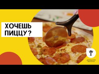Рекламный ролик для домашнего кондитера. Пицца
