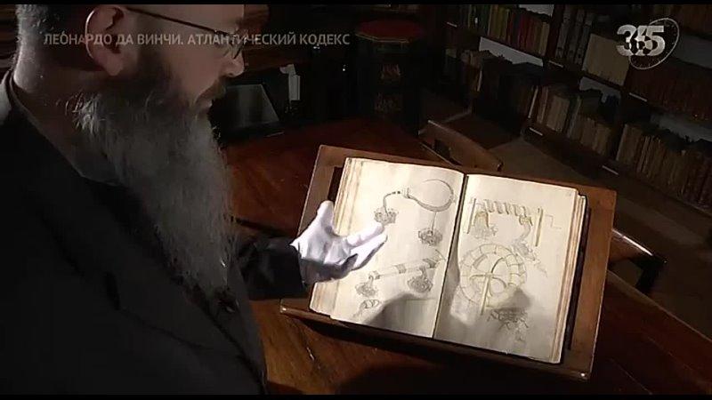 Леонардо да Винчи Атлантический кодекс Леонардо и его фантастические военные машины 4 серия