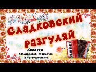 Видео от Мау Цбс-Сладковского-Районы