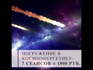 Космоэнергетика: 7 сеансов - 1000 руб.