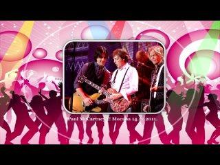 ᴴᴰ Paul McCartney in Moscow.  Пол Маккартни в Москве. (Весь концерт)
